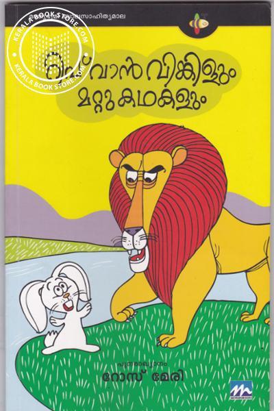 Cover Image of Book റിപ് വാന് വിങ്കിളും മറ്റുകഥകളും