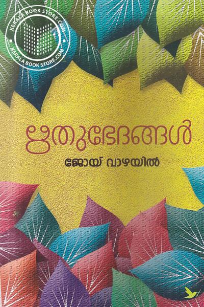 Image of Book Rithubhedangal