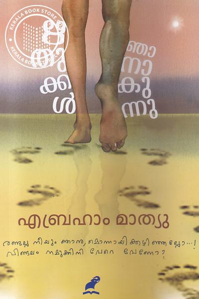 Cover Image of Book Rithukkal Njanakunnu