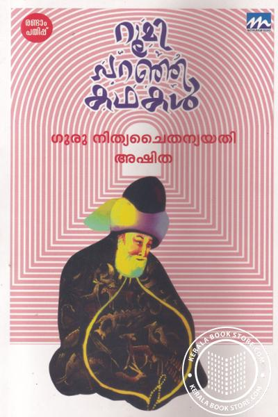 Cover Image of Book റൂമി പറഞ്ഞ കഥകള്‍