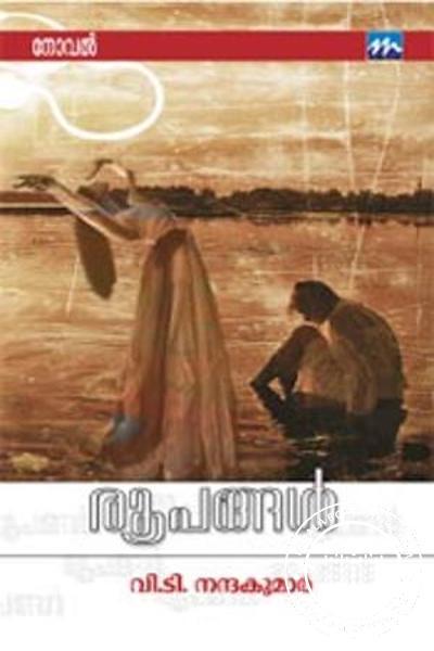 Cover Image of Book രൂപങ്ങള്