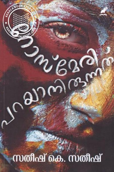 Cover Image of Book Rosemary Parayanirunnathu