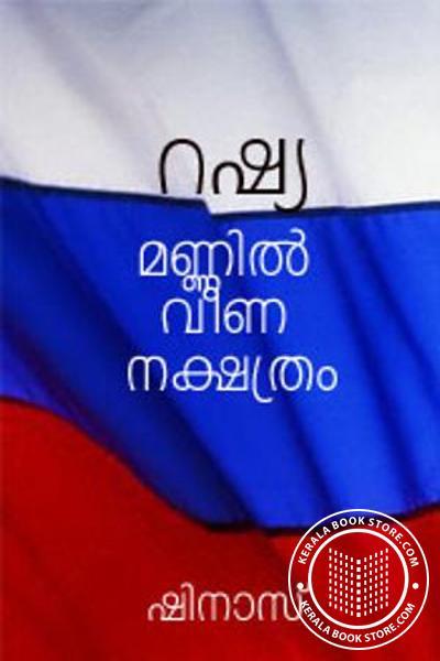 Cover Image of Book Russia Mannil Veena Nakshathram
