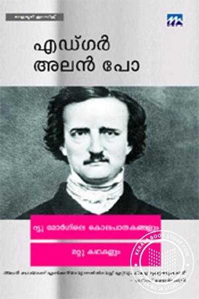 Cover Image of Book Ryu Morgile Kolapathakavum Mattu Kadhakalum