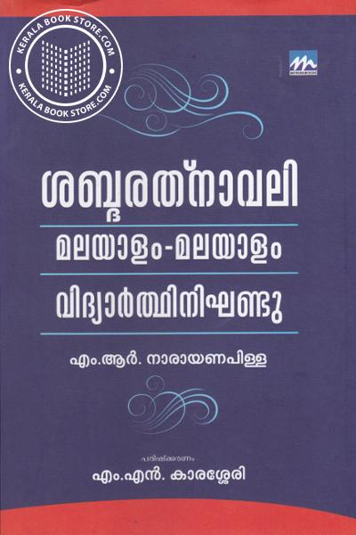 Cover Image of Book Sabdarathnavali