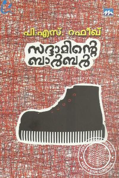 Cover Image of Book Saddaminte Barber