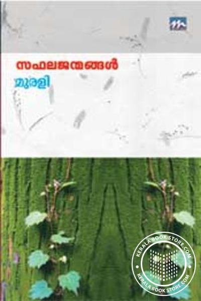 Cover Image of Book സഫലജന്മങ്ങള്