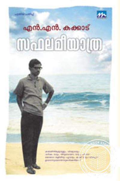Cover Image of Book സഫലമീയാത്ര