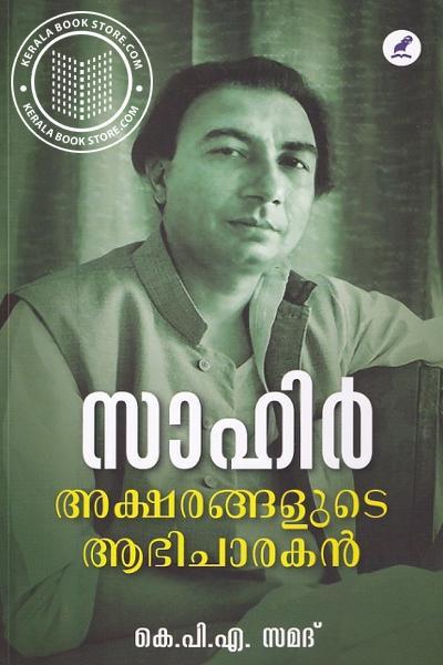 Cover Image of Book സാഹിർ അക്ഷരങ്ങളുടെ ആഭിചാരകൻ