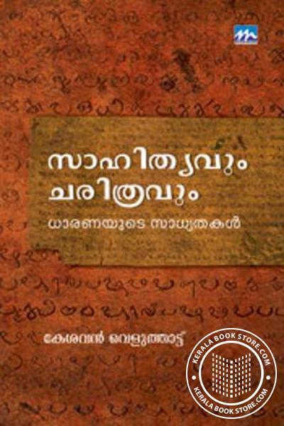 Cover Image of Book സാഹിത്യവും ചരിത്രവും