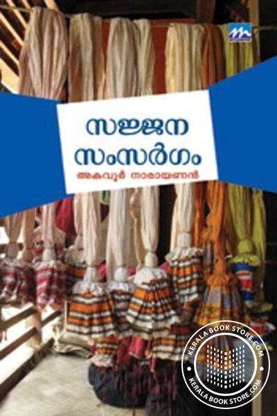 Cover Image of Book Sajjanasamsargam