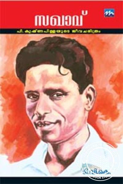 Cover Image of Book സഖാവ് പി കൃഷ്ണപിള്ളയുടെ ജീവചരിത്രം
