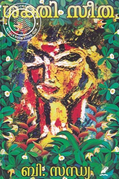 Cover Image of Book ശക്തി സീത