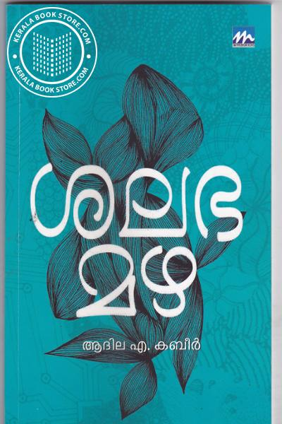 Cover Image of Book ശലഭമഴ