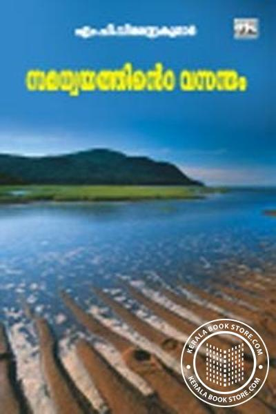 Cover Image of Book Samanuvayathinte Vasantham