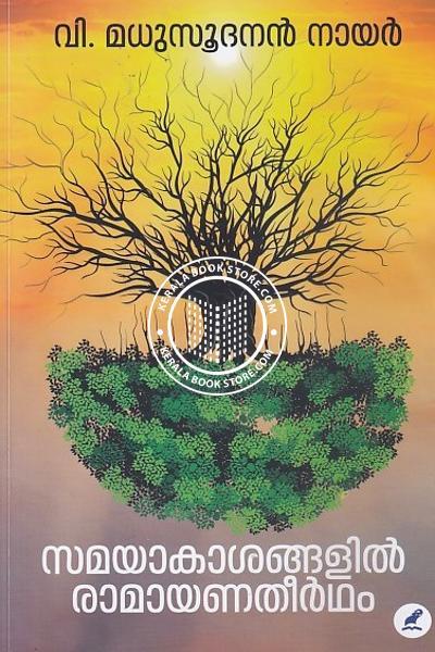 Cover Image of Book സമയാകാശങ്ങളിൽ രാമായണതീർഥം