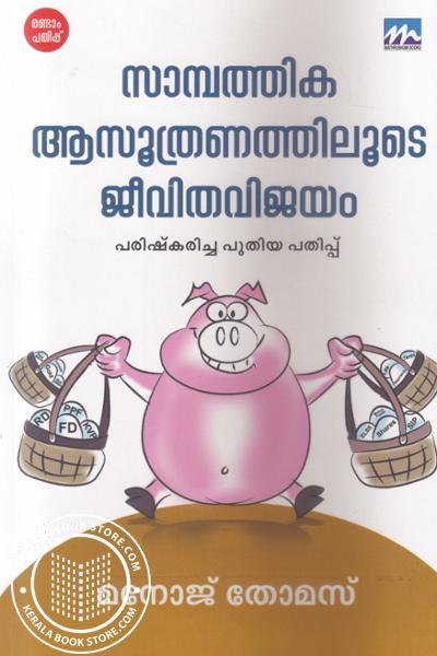 Image of Book Sambathika Aasuthranathiludey Jeevithavijayam....