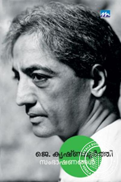 Cover Image of Book Sambhaashanangal