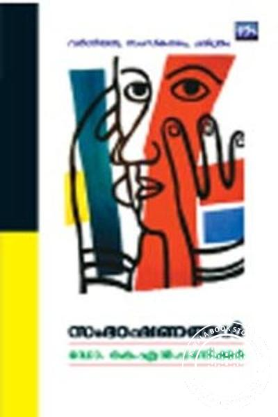 Cover Image of Book Sambhashanangal
