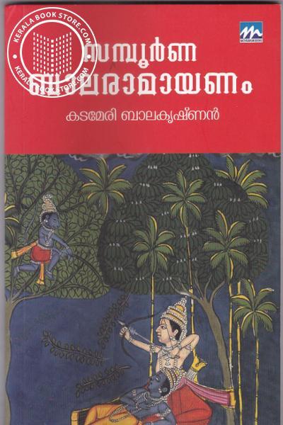 Cover Image of Book Samboorna Balaramayanam
