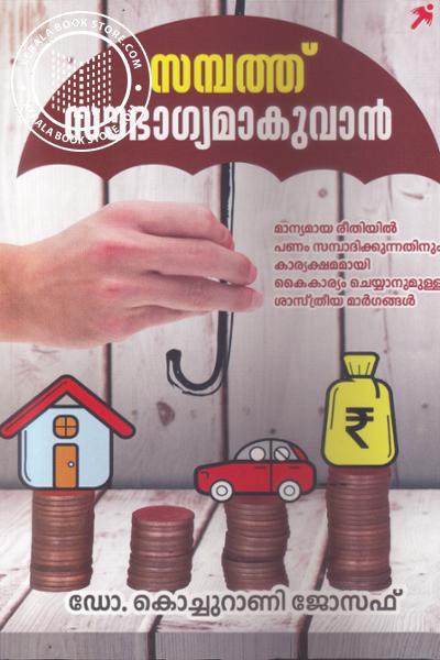 Cover Image of Book സമ്പത്ത് സൗഭാഗ്യമാകുവാന്