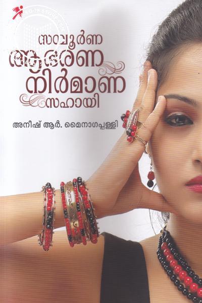 Cover Image of Book സമ്പൂണ ആഭരണ നിര്മ്മാണ സഹായി