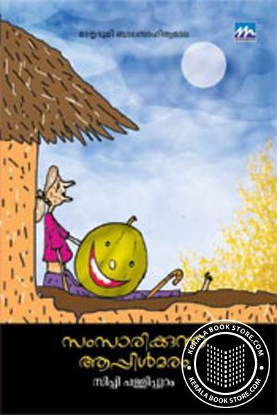 Cover Image of Book Samsarikkunna Appil Maram