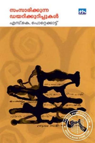 Cover Image of Book Samsarikkunna Diary kurippukal