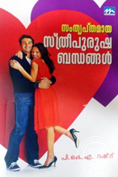 Cover Image of Book Samthripthamaya Sthree Purushabandhangal