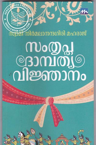 Cover Image of Book Samthruptha Dampathya Vijnanam
