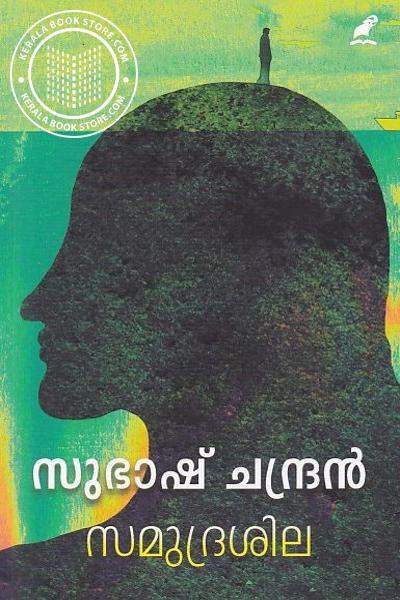 Cover Image of Book Samudrasila