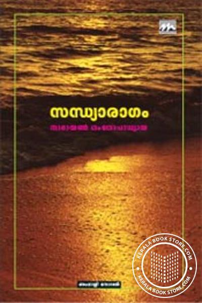 Cover Image of Book സന്ധ്യാരാഗം