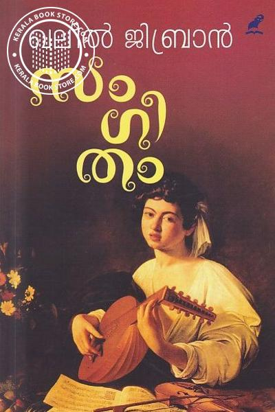 Cover Image of Book Sangeetham - Khaleel Jibran