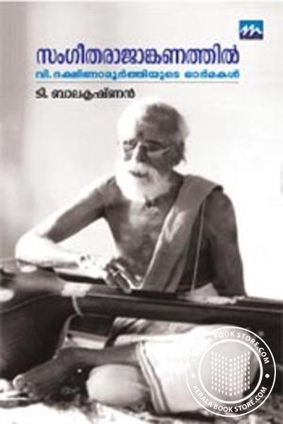 Cover Image of Book സംഗീത രാജാങ്കണത്തില്