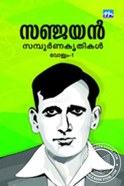 Cover Image of Book Sanjayan Sampoorna Krithikal