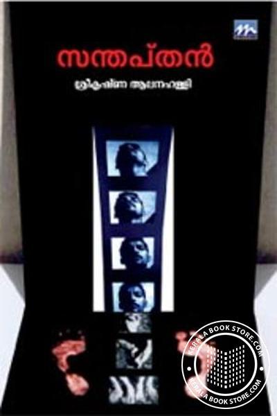 Cover Image of Book സന്തപ്തന് - കന്നട കഥകള് -