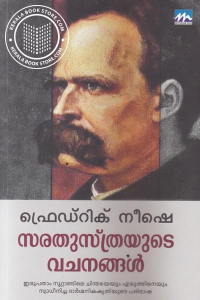 Cover Image of Book സരതുസ്ത്രയുടെ വചനങ്ങള്