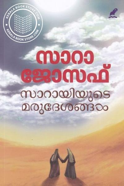 Cover Image of Book Sarayiyude Marudesangal