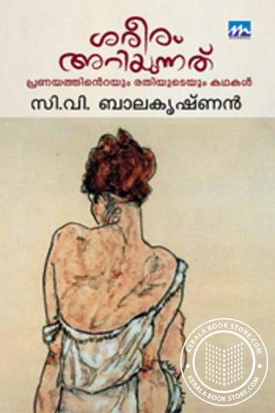 Cover Image of Book Sareeram Ariyunnathu