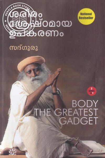 Cover Image of Book ശരീരം ശ്രേഷ്ഠമായ ഉപകരണം - മനസ്സ്