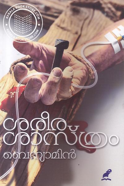 Cover Image of Book ശരീരശാസ്ത്രം