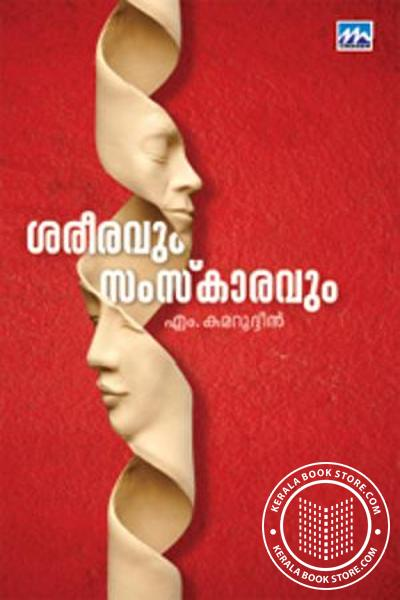 Cover Image of Book ശരീരവും സംസ്കാരവും