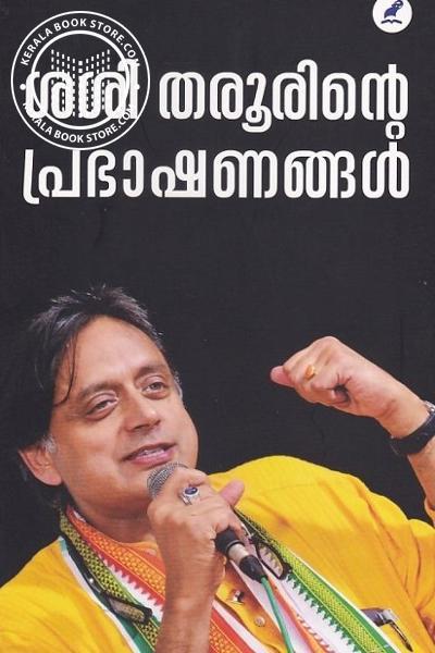 Cover Image of Book ശശി തരൂരിന്റെ പ്രഭാഷങ്ങള്