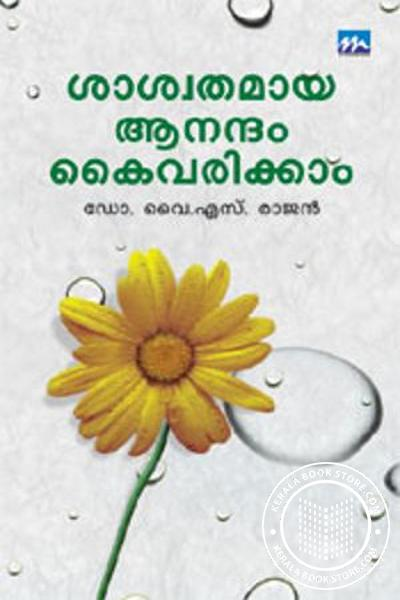 Cover Image of Book Saswathamaya Anandam Kaivarikkam