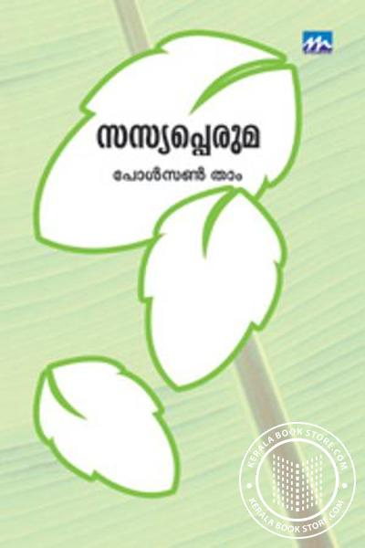 Cover Image of Book Sasyampperuma
