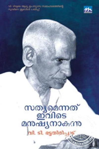 Cover Image of Book Sathyamennathu Ivide Manushyanakunnu