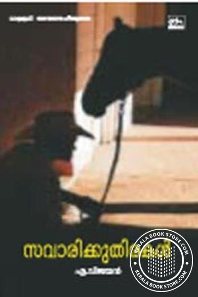 Cover Image of Book Savarikkuthirakal