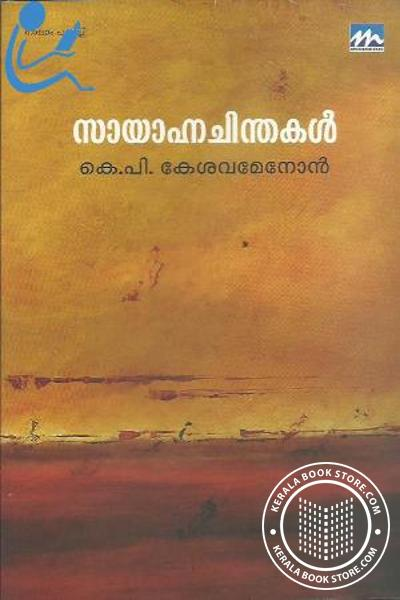 Cover Image of Book Sayahnachinthakal