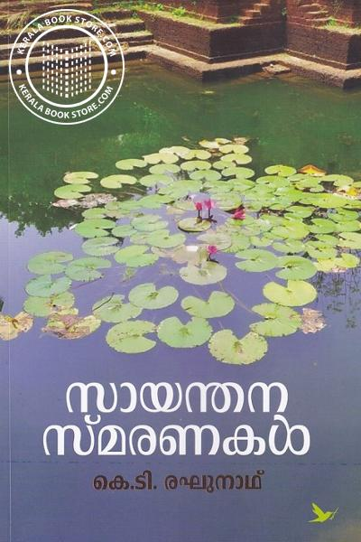 Cover Image of Book Sayanthana Smaranakal