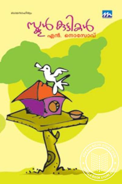 Cover Image of Book Schol Kuttikal